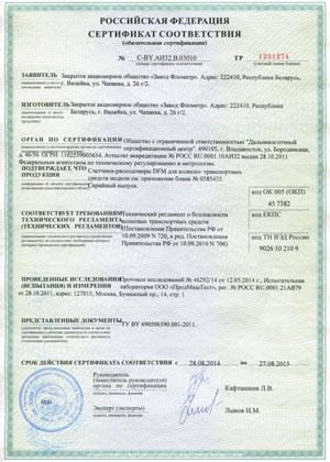 Certificate of Compliance for fuel flow sensor DFM