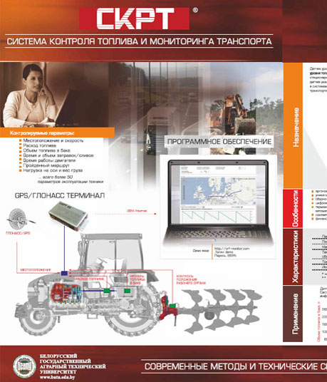 Fuel control system and monitoring of transport